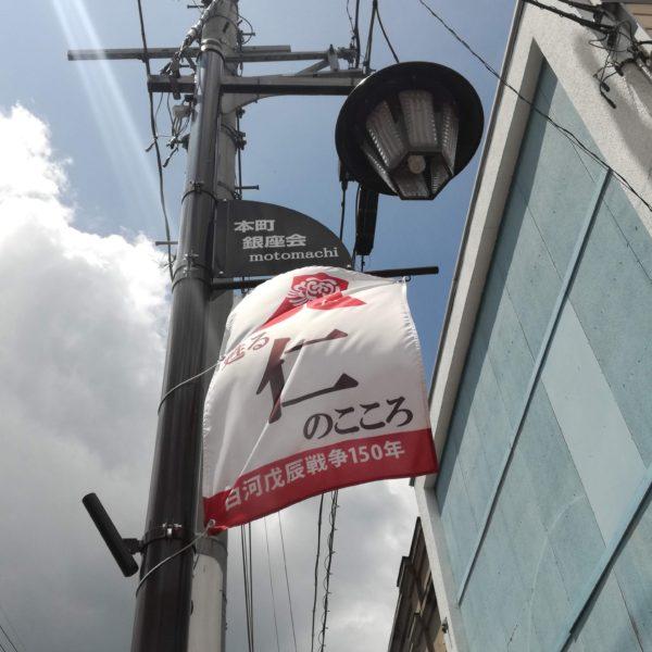 白河の街のいたるところに翻る、《仁のこころ》『白河戊辰戦争150年』の旗