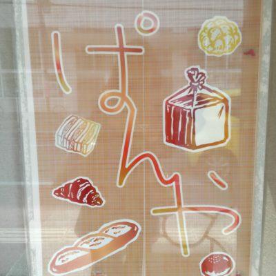 彫ったようなパンのイラストが可愛いポスター。