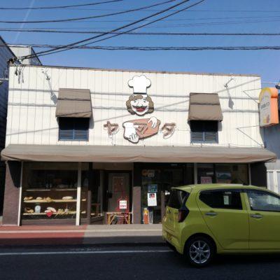 奥州街道沿いの昔ながらのパン屋さん。ヤマダパン。