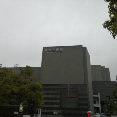 鎌倉芸術館外観。