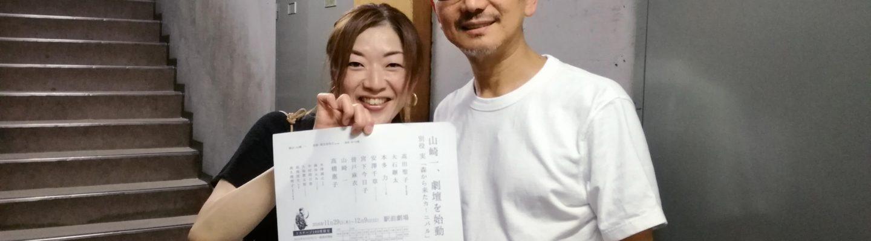 秋の旗揚げ公演の仮チラシを持って、俳優座の楽屋で、俳優の山崎一さんと映る中村明日香。