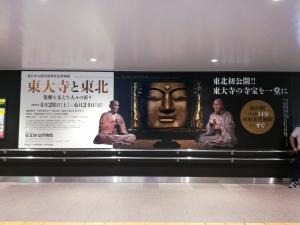 駅の大きな『東大寺と東北展』の広告