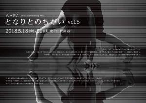 『となりとのちがいvol.5』チラシ表面 AAPA企画『となりとのちがいvol.5』声と身体を使った簡単なワークショップ・パフォーマンス出演・一部振付。