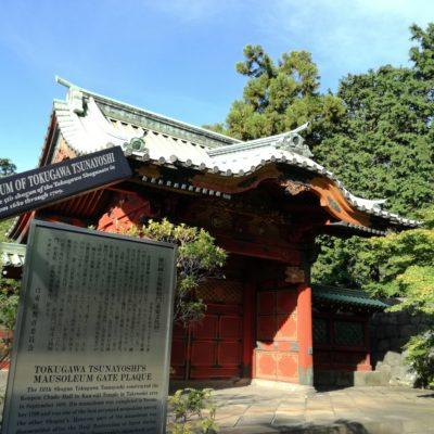 徳川綱吉霊廟勅額門(れいびょうちょうがくもん)、重要文化財。朱色の門。