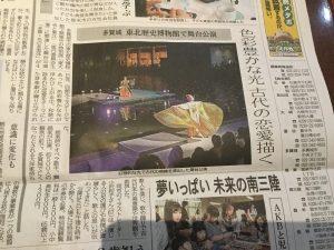 河北新報の写真と記事