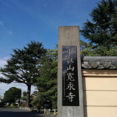 東叡山寛永寺(上野)前