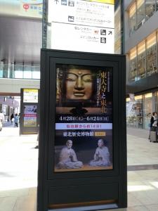 仙台駅『東大寺と東北展』広告