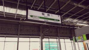 仙台駅ホーム