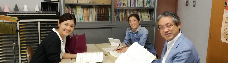 通し練習見学後、打ち合わせ。榮萌果さん、岩本先生と楽譜を広げて。