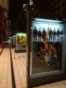 KAAT神奈川芸術劇場前ポスター