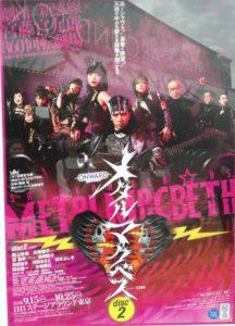 劇団☆新幹線『メタルマクベス disk2』ポスター