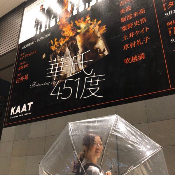KAAT神奈川芸術劇場外壁ポスター