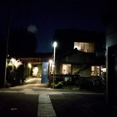 夜の上野桜木あたり