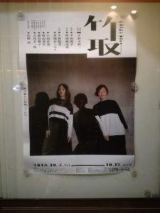 シアタートラム前、『竹取』ポスター