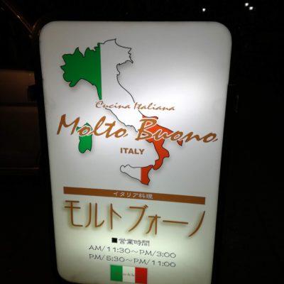 """素敵なイタリアレストラン""""モルトブォーノ"""""""