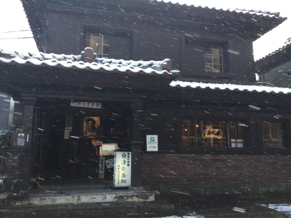雪の壱番館