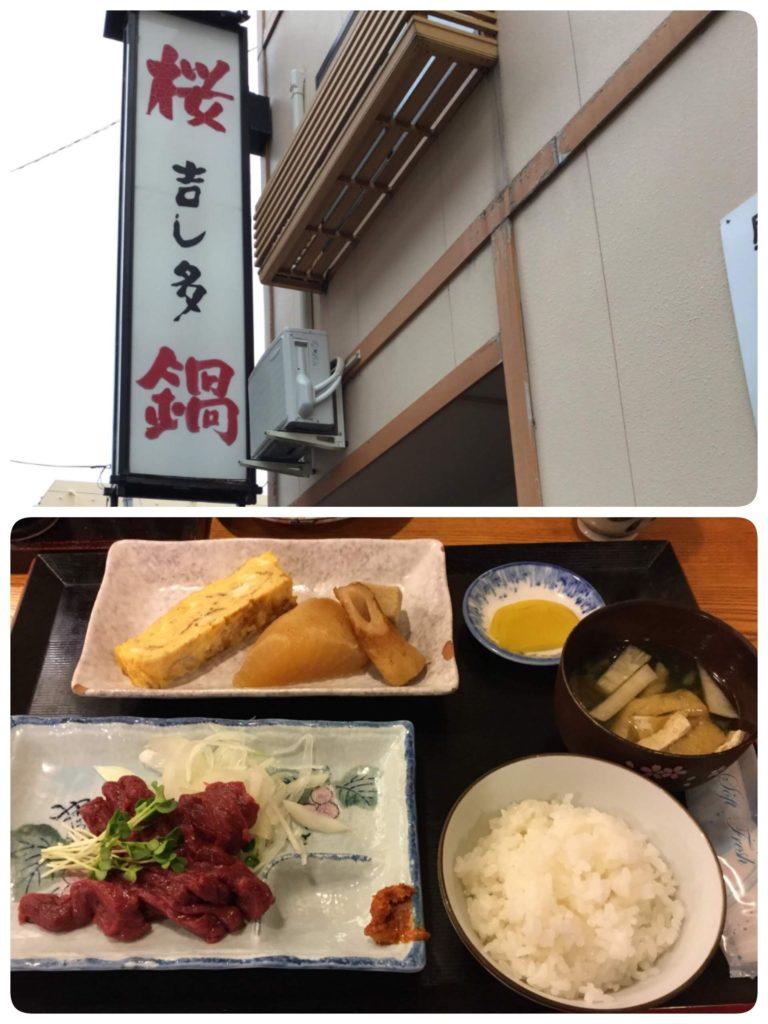 桜鍋のお店、吉し多でランチ