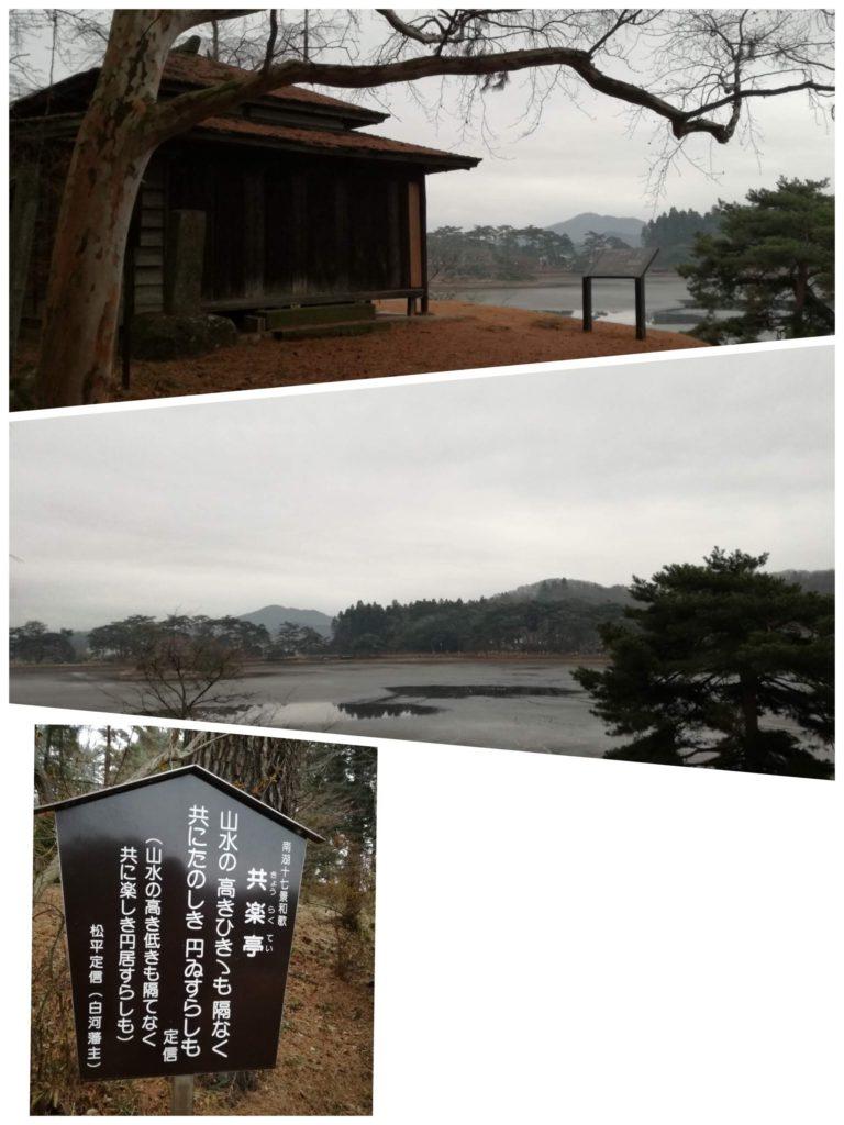 南湖公園の茶室、共楽亭