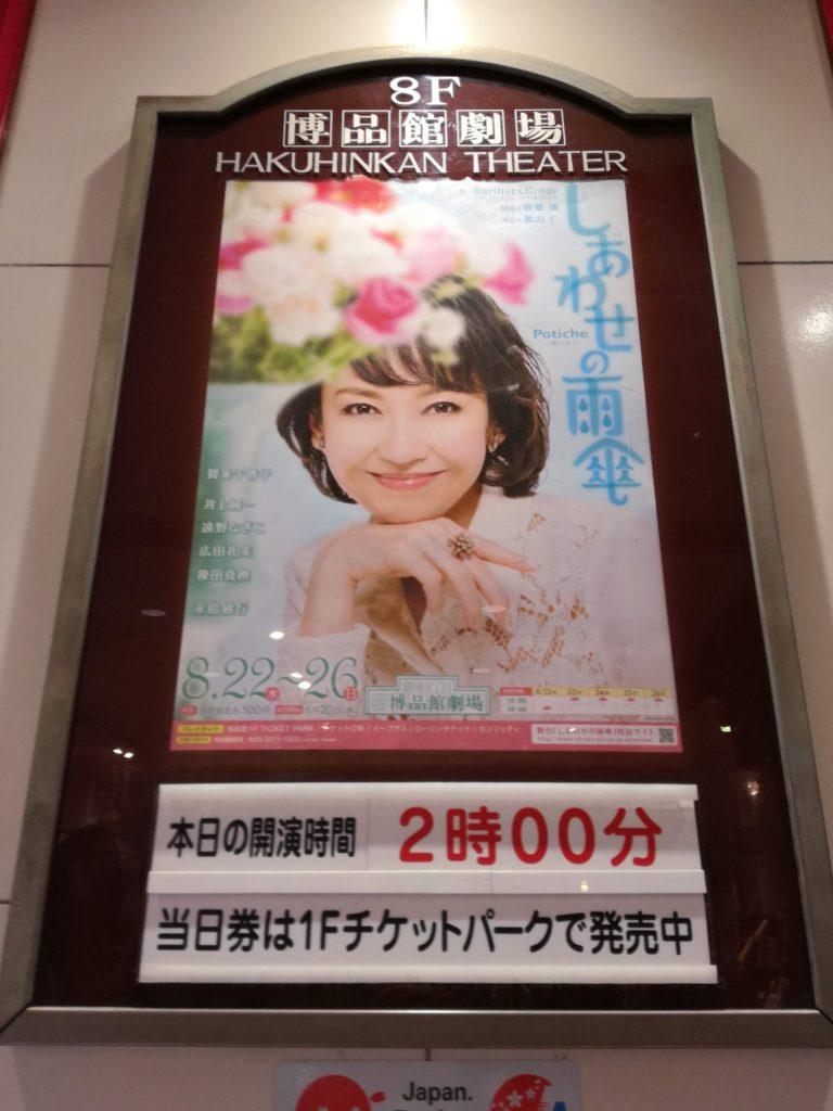 7月撮影中も賀来さんが主演を勤めていらっしゃった全国公演『しあわせの雨傘』を拝見しました。やっぱり素敵でした。