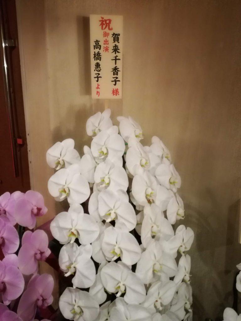 ロビーには前回の舞台劇壇ガルバ『森から来たカーニバル』でご一緒させていただいた高橋惠子さんのお花も!賀来さん、惠子さん、本当に素敵な方でした。