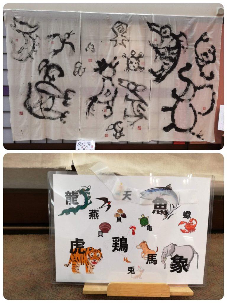 天遊組の古代文字アート