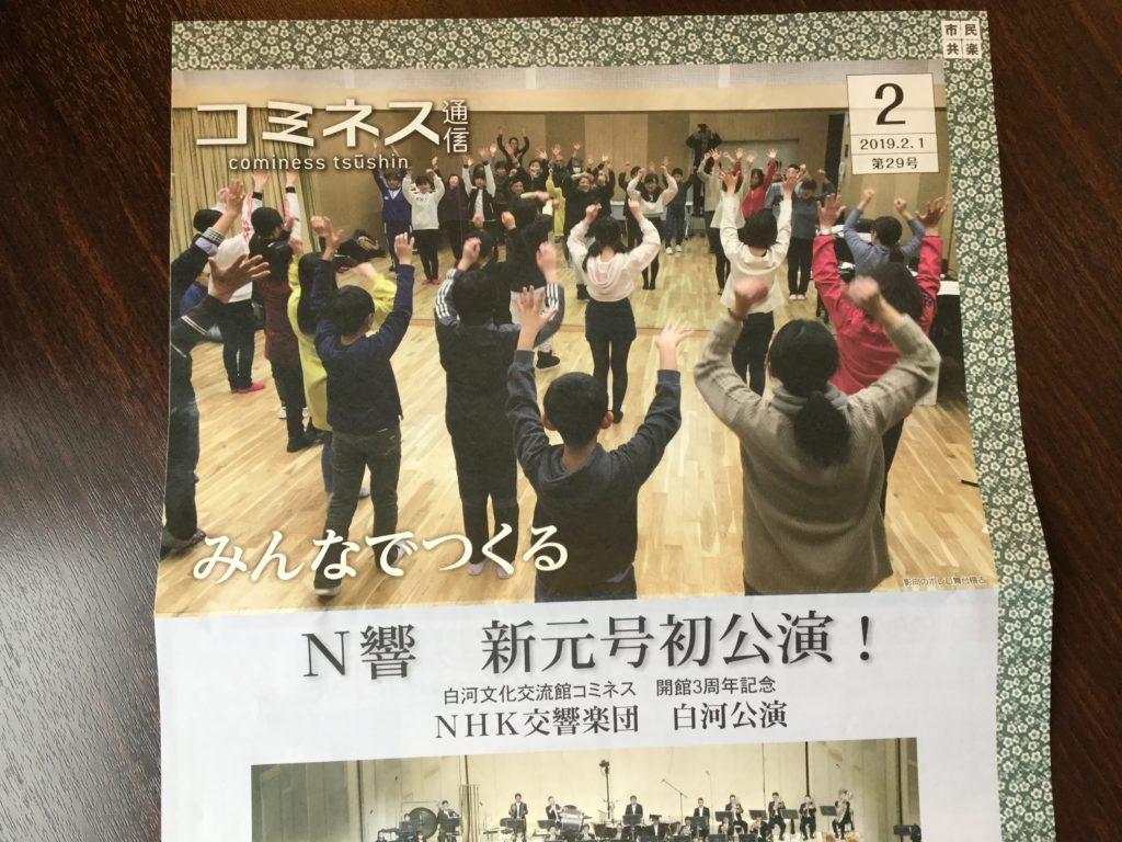 2月号コミネス通信の表紙は振付リハーサル風景です!