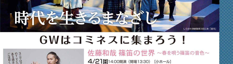 コミネス通信3月号
