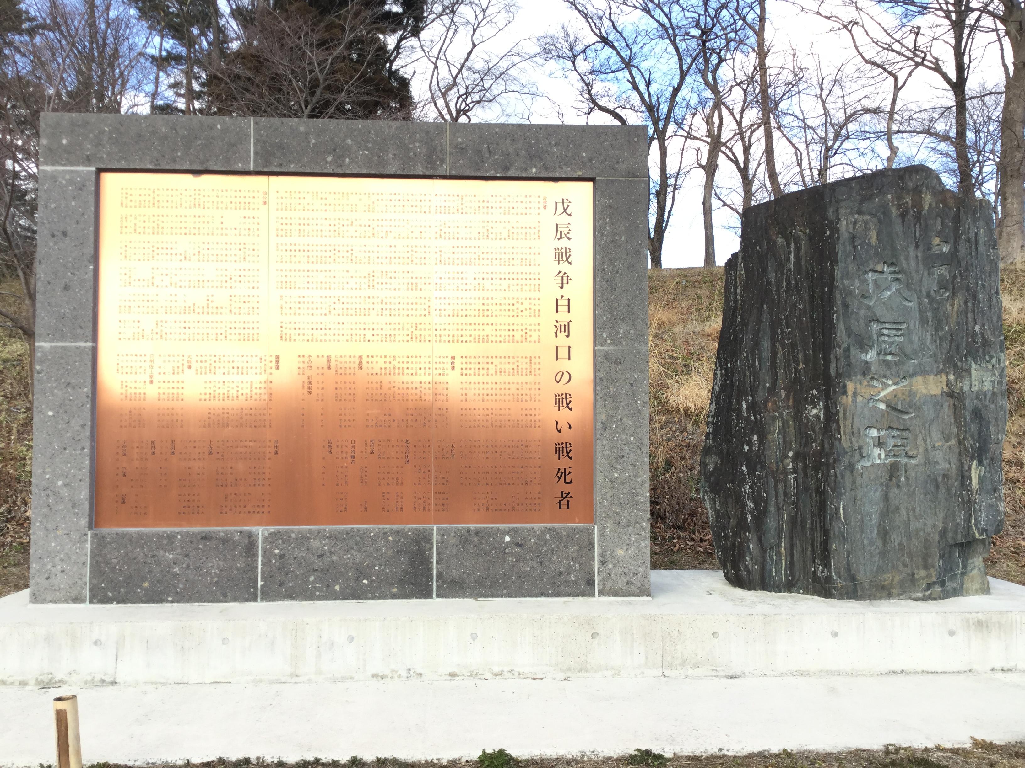 戊辰戦死者の碑
