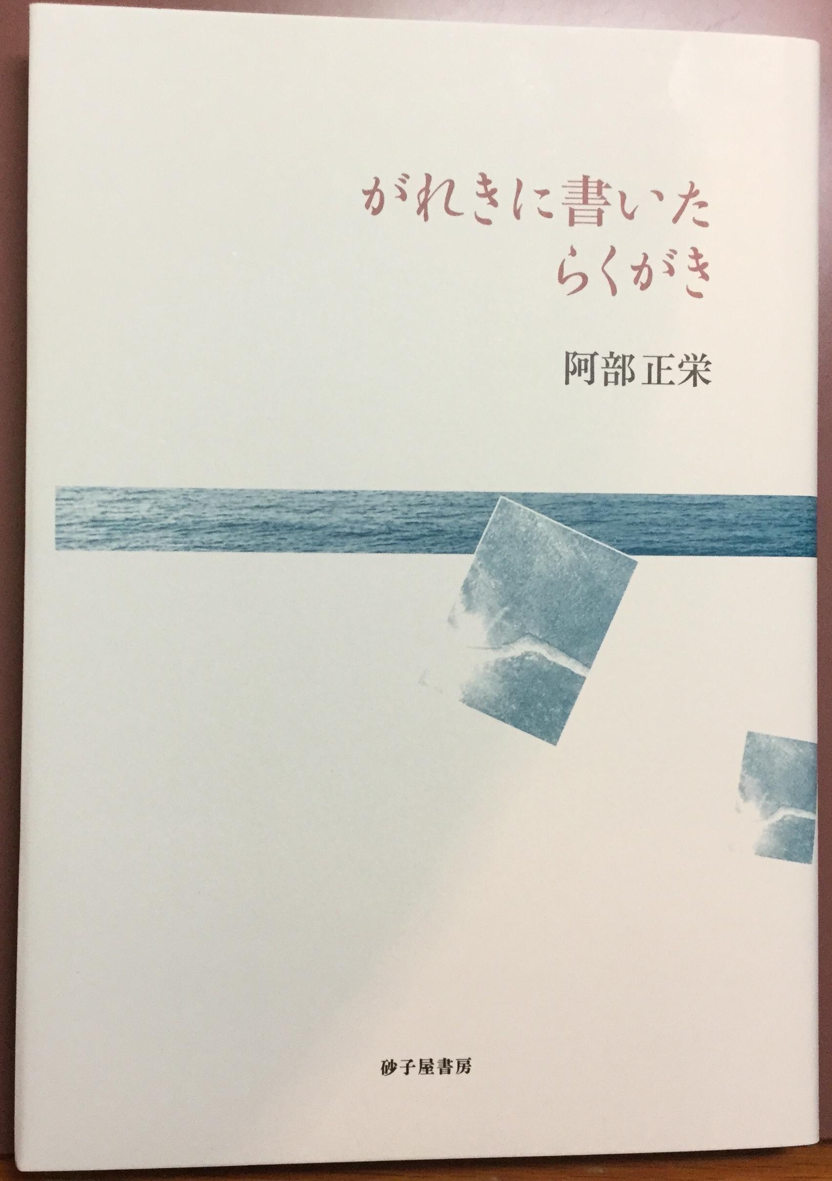 購入しようと思っていた阿部さんの著書、ありがとうございます!