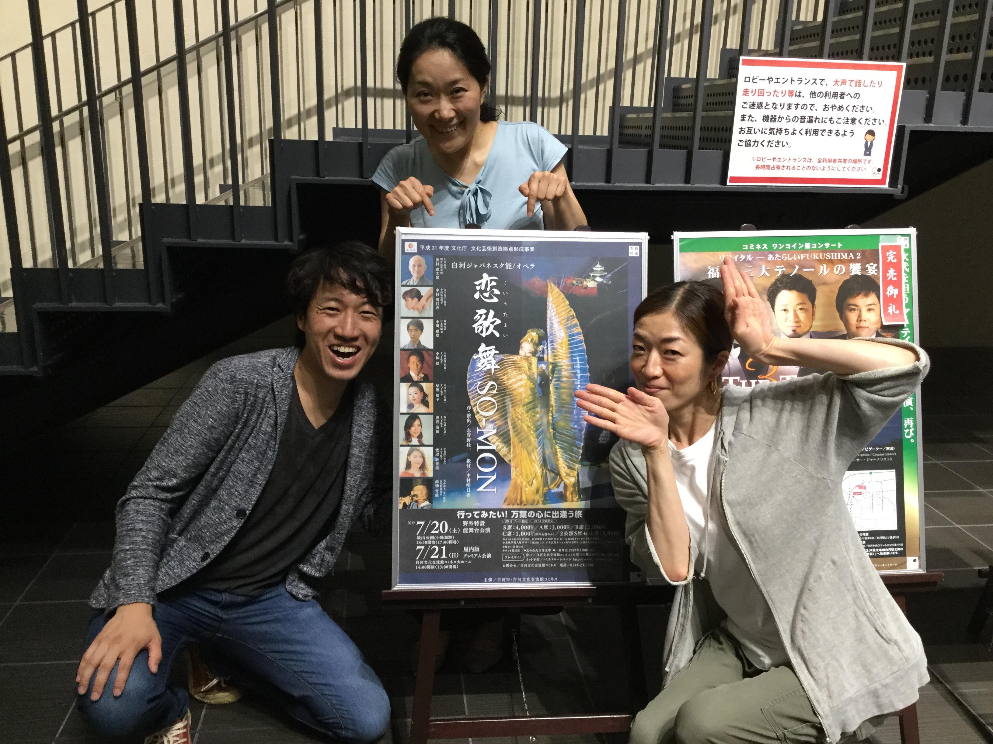 音楽監督の谷本さん、ピアニストのゆきこさんとポスター前で。明るいお二方です!