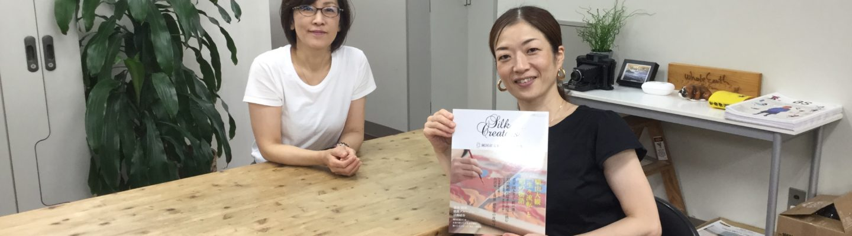 「宝絹」インタビュー
